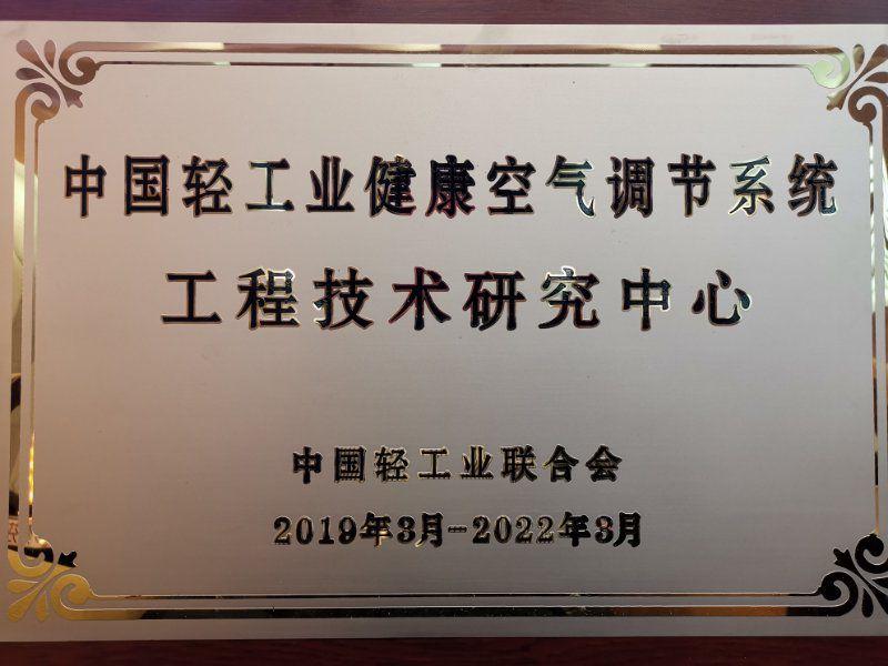 空调业首个中国轻工业工程技术研究中心落户海尔