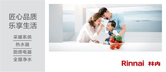 林内:敞开新百年 为用户供给归纳专业健康日子解决方案