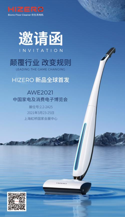 HIZERO 首次亮相AWE 2021,发布地面清洁创新技术