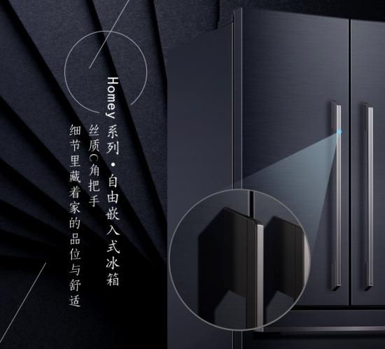 卡薩帝Homey系列冰箱嵌入式首選 國美美店預訂抵現送戴森好禮