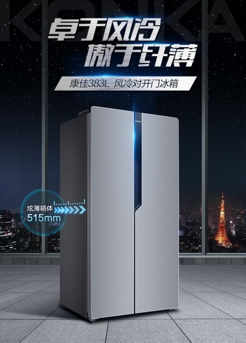 康佳 BCD-383WEGY5S风冷无霜对开门冰箱,新鲜慢时光的好帮手