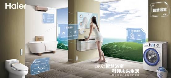 """智慧浴室成""""中国之造""""代表,商务部向世界推介海尔造"""