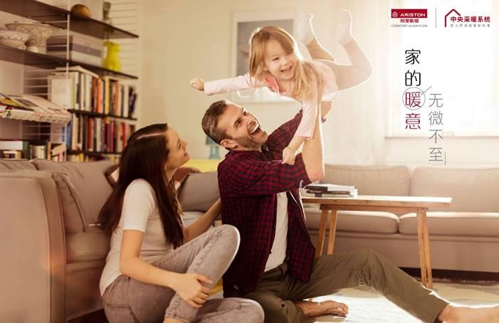 舒适家居升级,阿里斯顿家庭中央采暖系统承包品质生活
