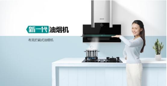"""""""设计师品牌""""精华——布克新一代拦截式油烟机X系列7天销量10000+台"""
