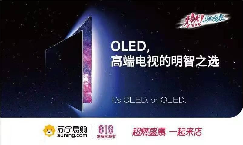 苏宁8.18发烧购物节来临,买台OLED电视很有必要