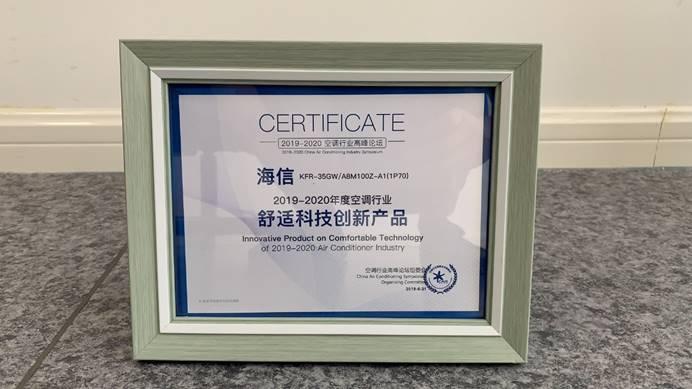 海信空调新技术,获年度空调行业舒适科技创新产品奖