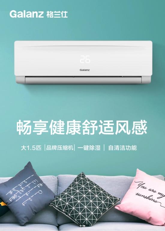 618什么值得买?格兰仕大白空调为你的夏天定制健康睡眠