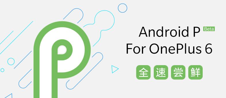 一加6发布在即 将首批适配Android P Beta版