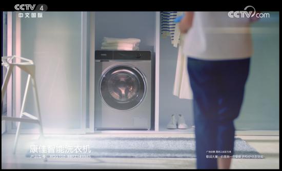 康佳冰箱洗衣機登錄央視,品牌升級劍指百億目標