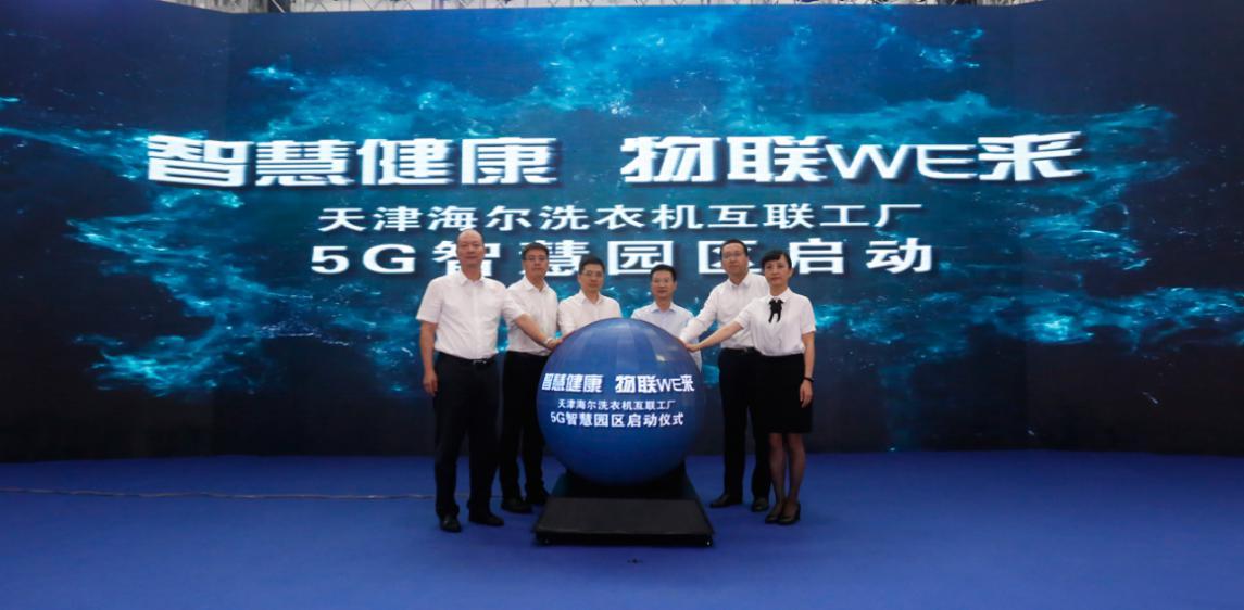 海爾洗衣機在天津啟動全球首個智能+5G智慧園區