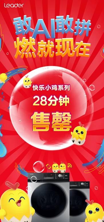 Leader洗衣機快樂小雞系列28分鐘售罄